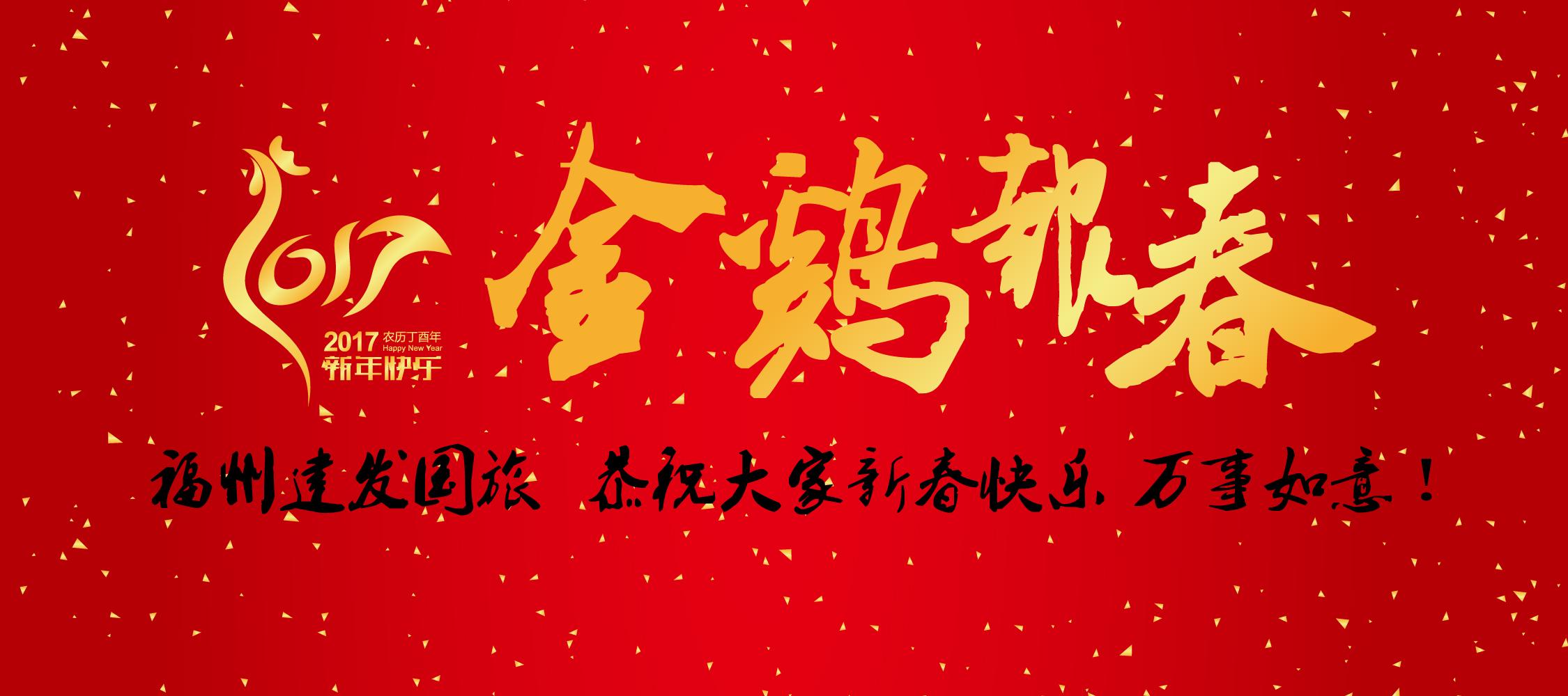 福州建发国旅恭祝大家新年快乐!