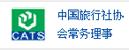 中国旅行社协事会常务理