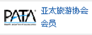 亚太旅游协会员