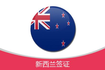 新西兰(个人旅游签证)限时特价