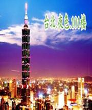 香港 澳门 台湾旅游