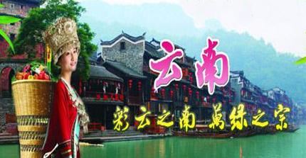 春节云南出行安排