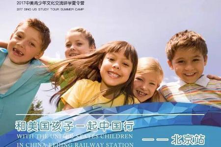 2017中美国际文化交流研学夏令营7天 和美国孩子一起中国行