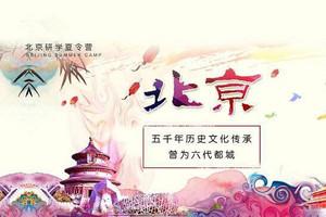 北京暑期研学夏令营4晚5天团