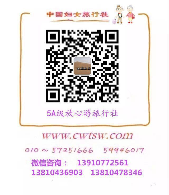 旅心游旅行社 微信公众号