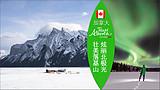 2018年寒假加拿大黄刀镇3晚北极光+落基山国家公园7晚9日