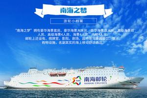 南海之梦--直奔西沙  三亚凤凰码头出发   西沙群岛旅游