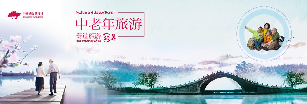 中老年旅游