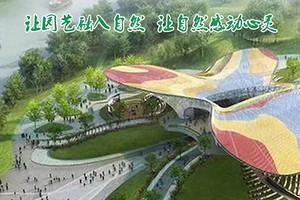 2019年北京延庆世界园艺博览会门票