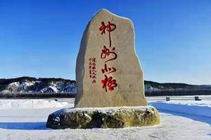 《2020年寒假亲子雪国之旅》哈尔滨漠河北极圣诞村7日