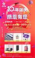 中旅总社~紫竹桥店10周年店庆《11月12日》