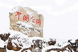哈尔滨-亚布力激情滑雪-徒步穿越林海雪原-雪乡7日