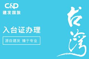 入台证办理|台湾自由行|入台证|含保险