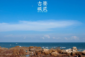 泉州惠安崇武古城、安溪清水岩二日游