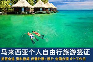 【厦旅国际】马来西亚旅游签证广州领区 自由行签证