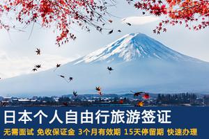 【厦旅国际】日本旅游签证 广州领区 全国受理