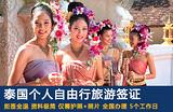 【厦旅国际】泰国旅游签证 全国受理 100%出签