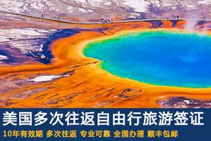 【厦旅国际】美国旅游签证 广州领区 全国收客