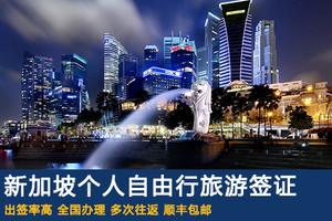 【厦旅国际】新加坡旅游签证 广州领区 全国受理