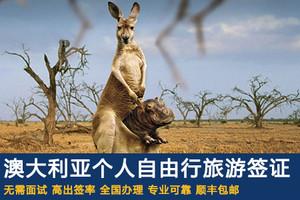 【厦旅国际】澳大利亚旅游签证 广州领区 全国受理
