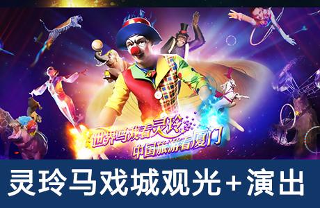 厦门灵玲国际马戏城
