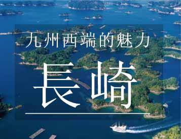 长崎旅游资讯网