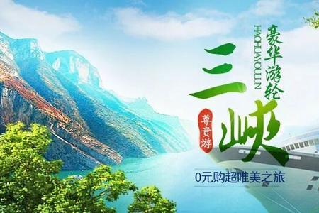 重庆+长江三峡涉外五星豪华游轮+武汉双飞五日