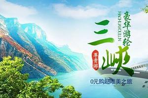 武汉、长江三峡、重庆 尊贵双飞四日/五日