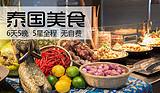 泰国美食之旅6天5晚