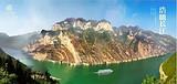 长江三峡(上水)全景5日