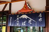 樱花物语-本州温泉美食赏樱豪华6日(厦航东阪)