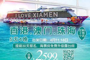 4.11/18(2个购物店)港珠澳+世界梦5天4晚