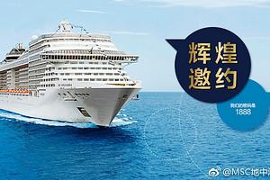 11月29日地中海邮轮【辉煌号】鹿儿岛+长崎  6天5晚