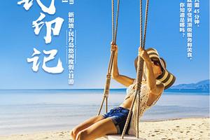 7月10日新民印記-新加坡民丹島定制度假5日游