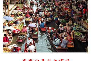 12-2月曼游家· 曼谷、丹嫩沙朵水上市場、芭提雅風情6日