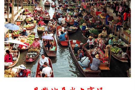 1.11曼游家· 曼谷、丹嫩沙朵水上市场、芭提雅风情6日