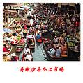 12-2月曼游家· 曼谷、丹嫩沙朵水上市场、芭提?#27431;?#24773;6日