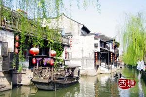 """五一青岛到苏州、杭州、上海、双水乡""""乌镇、西塘""""双飞4日"""