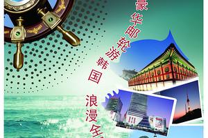 韩国豪华游船5日游【青岛起止,学做地道泡菜,养生之旅】