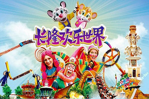 暑假带孩子去长隆玩  青岛到长隆乐园双飞5日游