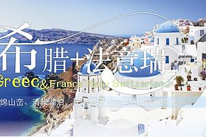 到希腊旅游【 希腊+法意瑞 4国13天】雅典卫城 欧洲风情