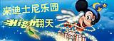 香港旅游、两日海洋公园、迪士尼乐园纯玩游