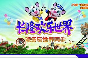 广东番禺欢乐世界一天游-康辉深圳旅行社