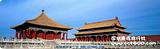 倾城北京六天双飞全景四星品质纯玩团(全程无购物)