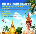 泰國游·曼谷·芭堤雅完美六日游 色情王國等你來