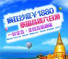 【疯狂抄底¥1880】泰国品质六天.一价全含.全程五星酒店