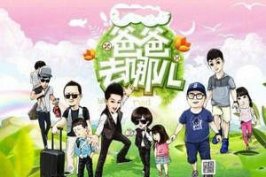 暑期亲子游 爸爸去哪儿白寺村和湖南卫视录制现场四天游