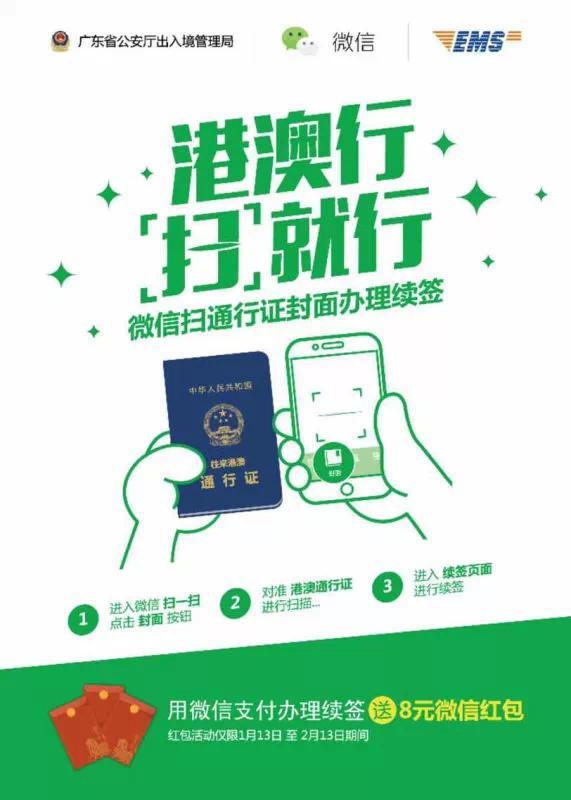 深圳用手机扫港澳通行证封面,可获得8元红包。