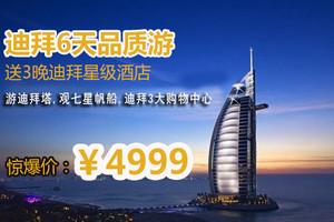 【超值¥4999】迪拜豪华6天品质游_送3晚迪拜星级酒店