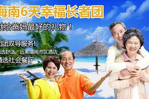 【献给爸妈最好的礼物】海南六天双飞幸福长者旅游团